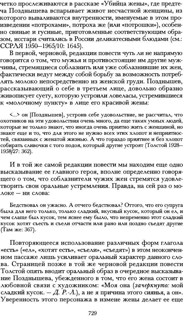 DJVU. Русская литература и психоанализ. Ранкур-Лаферьер Д. Страница 725. Читать онлайн