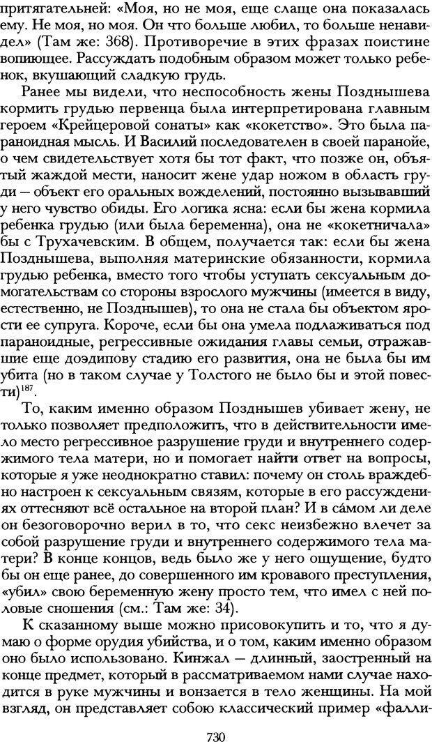 DJVU. Русская литература и психоанализ. Ранкур-Лаферьер Д. Страница 726. Читать онлайн
