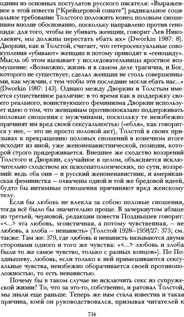 DJVU. Русская литература и психоанализ. Ранкур-Лаферьер Д. Страница 730. Читать онлайн