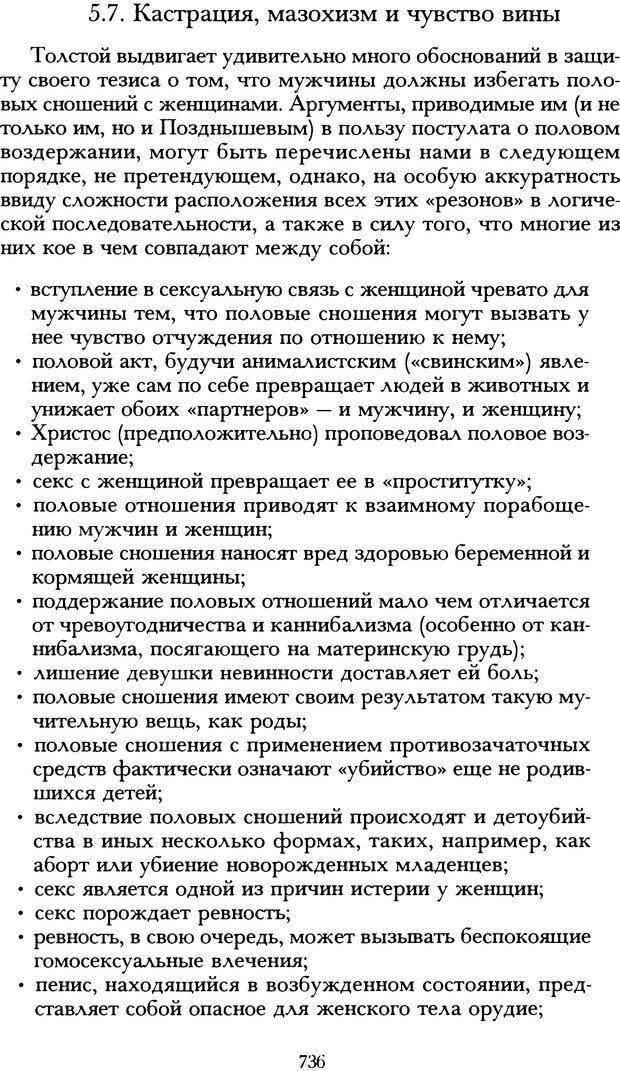 DJVU. Русская литература и психоанализ. Ранкур-Лаферьер Д. Страница 732. Читать онлайн