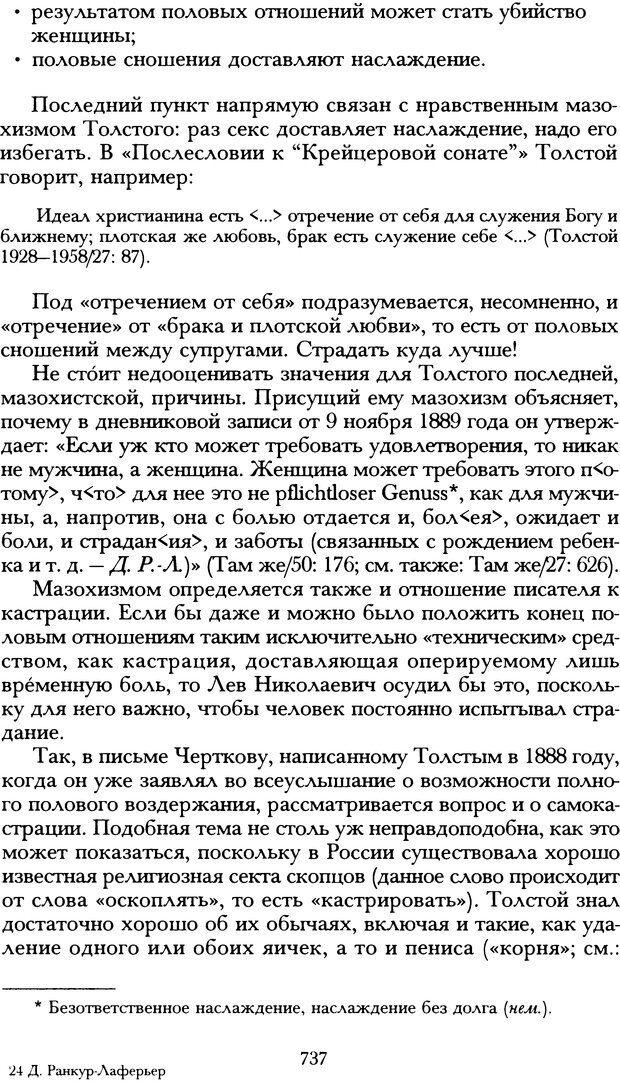 DJVU. Русская литература и психоанализ. Ранкур-Лаферьер Д. Страница 733. Читать онлайн