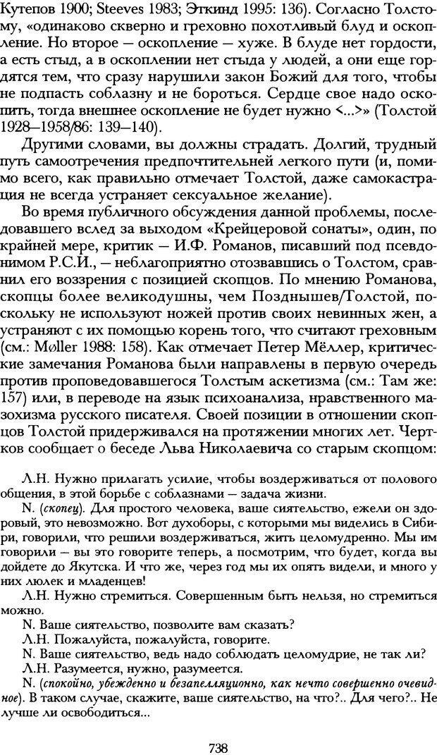 DJVU. Русская литература и психоанализ. Ранкур-Лаферьер Д. Страница 734. Читать онлайн