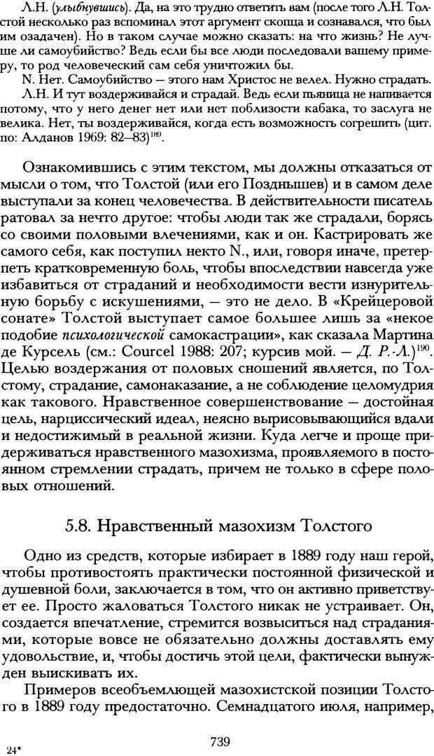 DJVU. Русская литература и психоанализ. Ранкур-Лаферьер Д. Страница 735. Читать онлайн