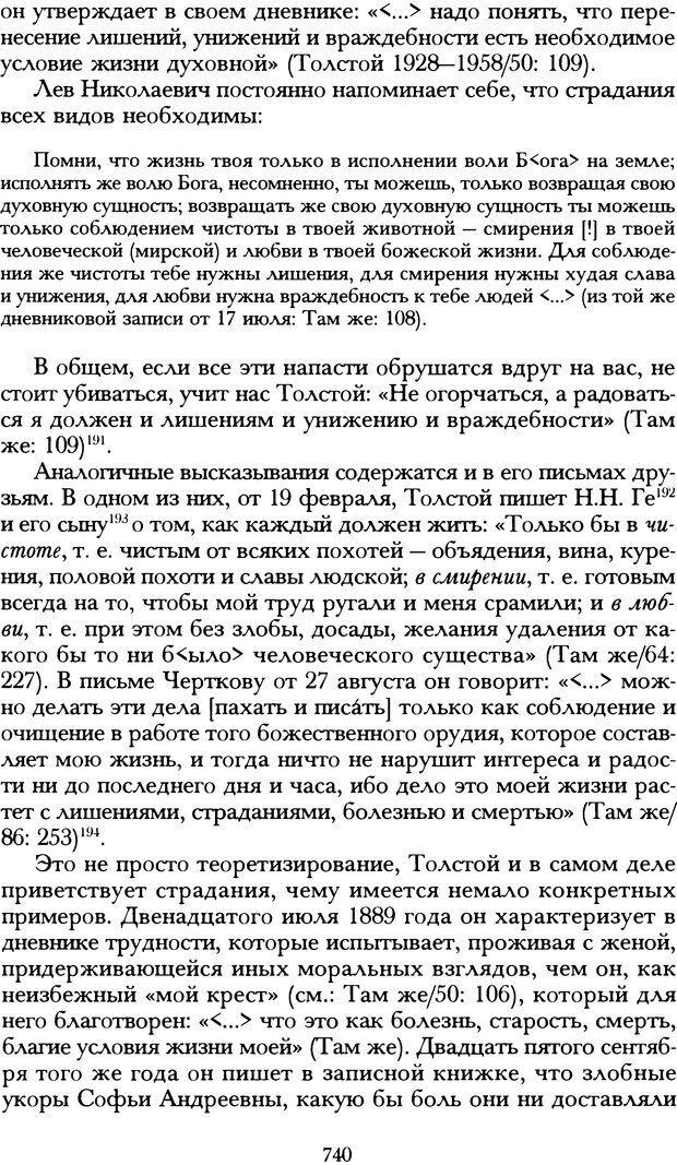 DJVU. Русская литература и психоанализ. Ранкур-Лаферьер Д. Страница 736. Читать онлайн