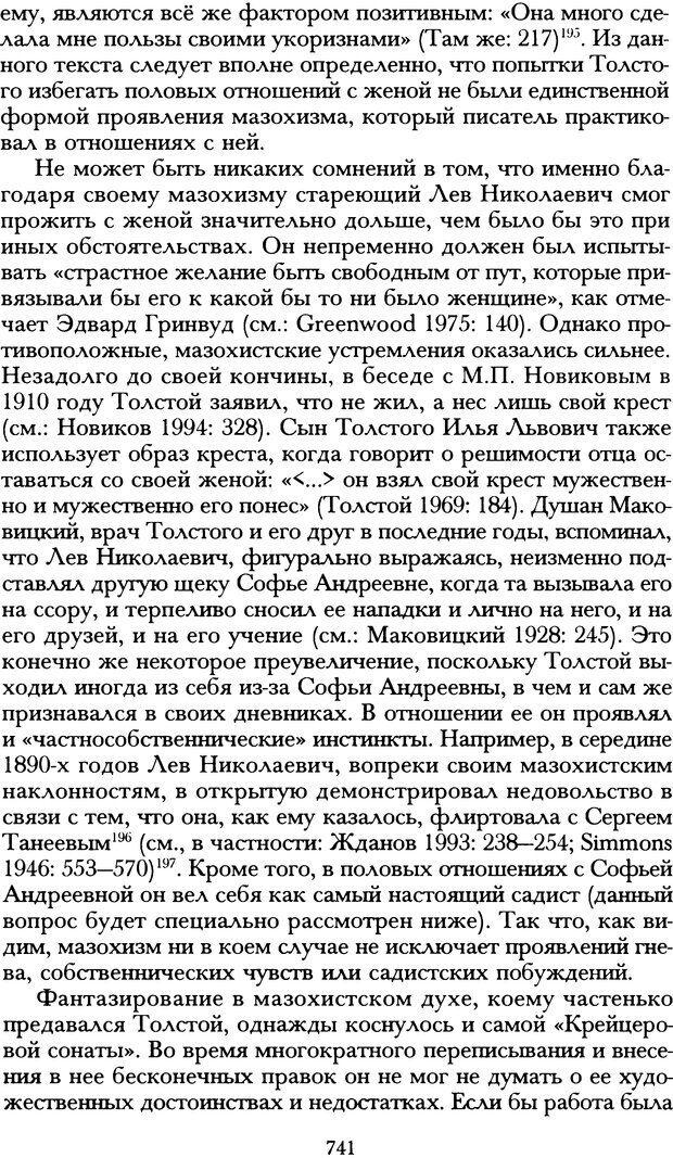DJVU. Русская литература и психоанализ. Ранкур-Лаферьер Д. Страница 737. Читать онлайн