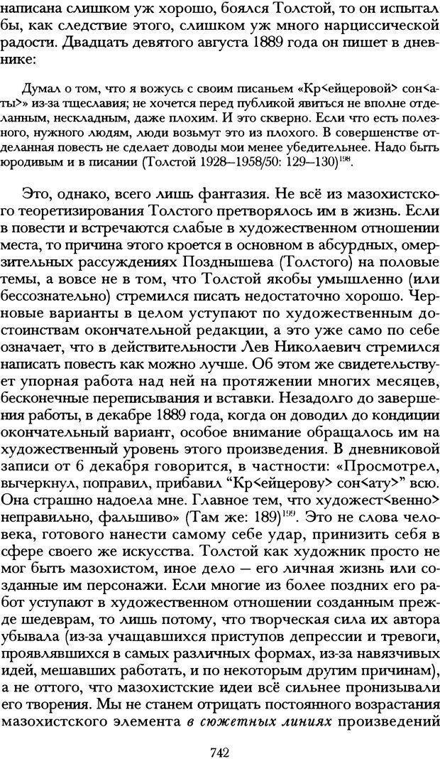 DJVU. Русская литература и психоанализ. Ранкур-Лаферьер Д. Страница 738. Читать онлайн