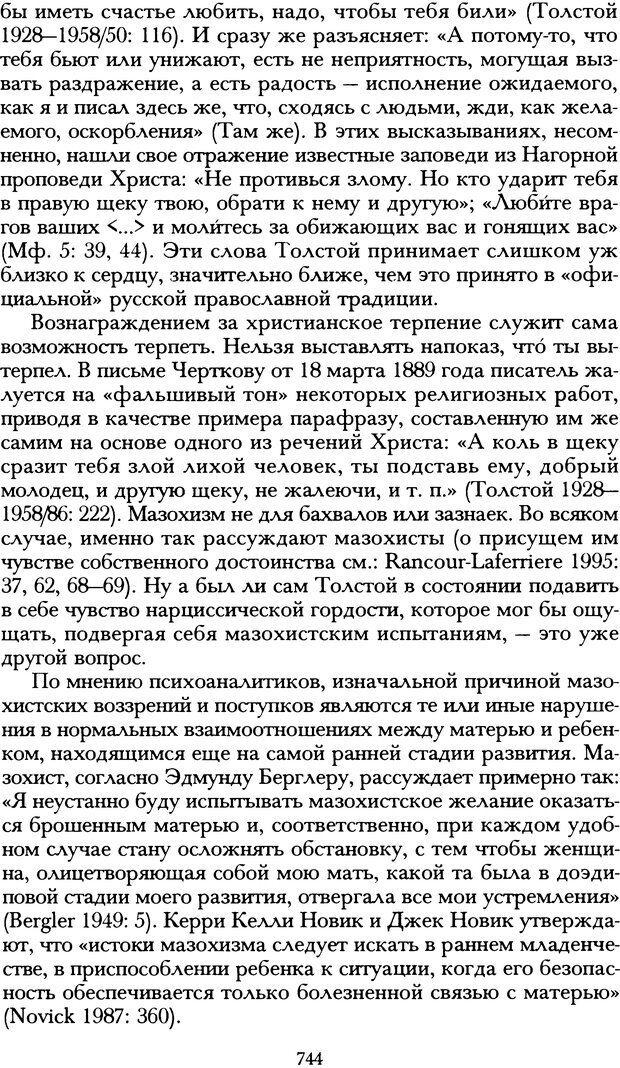 DJVU. Русская литература и психоанализ. Ранкур-Лаферьер Д. Страница 740. Читать онлайн