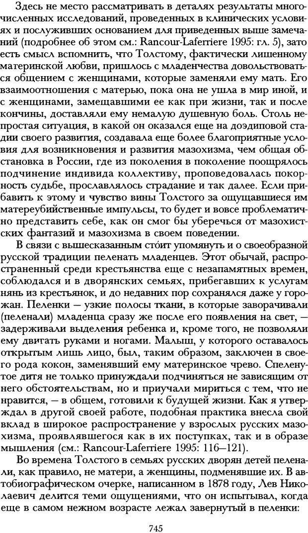 DJVU. Русская литература и психоанализ. Ранкур-Лаферьер Д. Страница 741. Читать онлайн