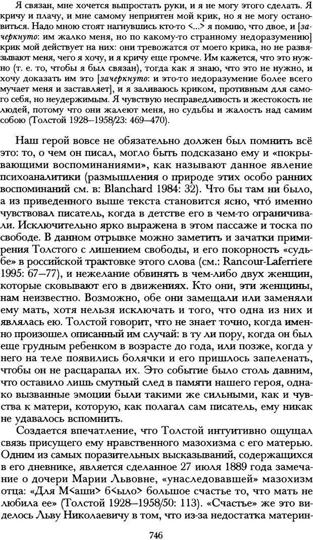 DJVU. Русская литература и психоанализ. Ранкур-Лаферьер Д. Страница 742. Читать онлайн