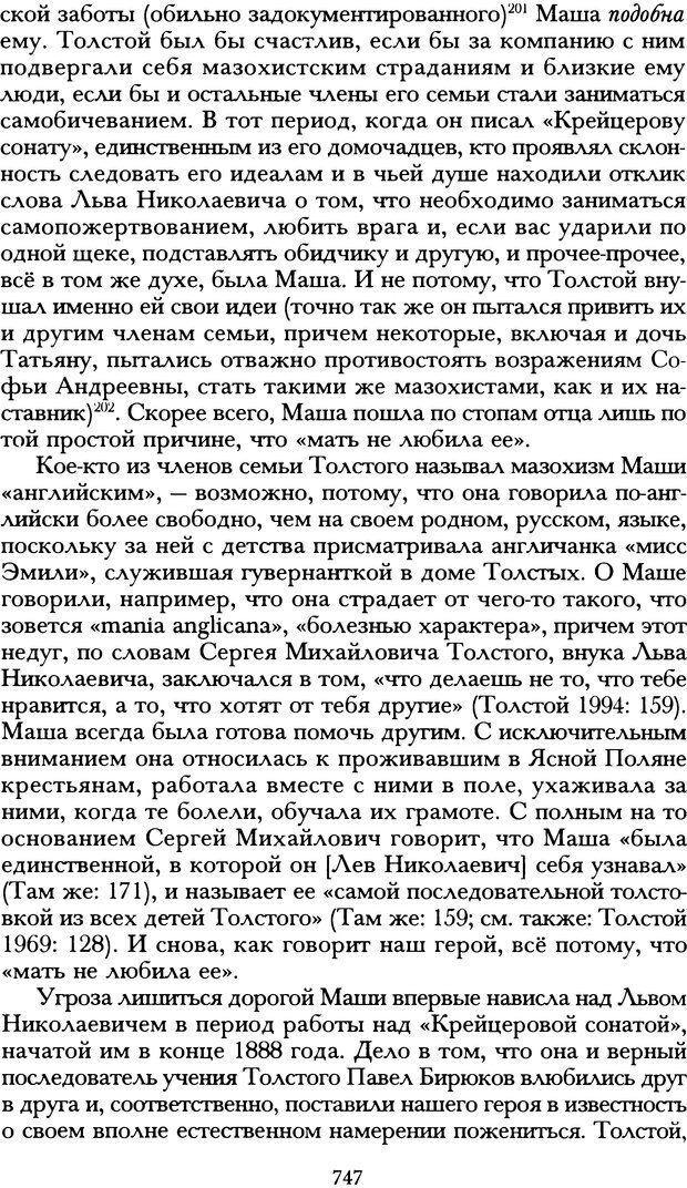 DJVU. Русская литература и психоанализ. Ранкур-Лаферьер Д. Страница 743. Читать онлайн