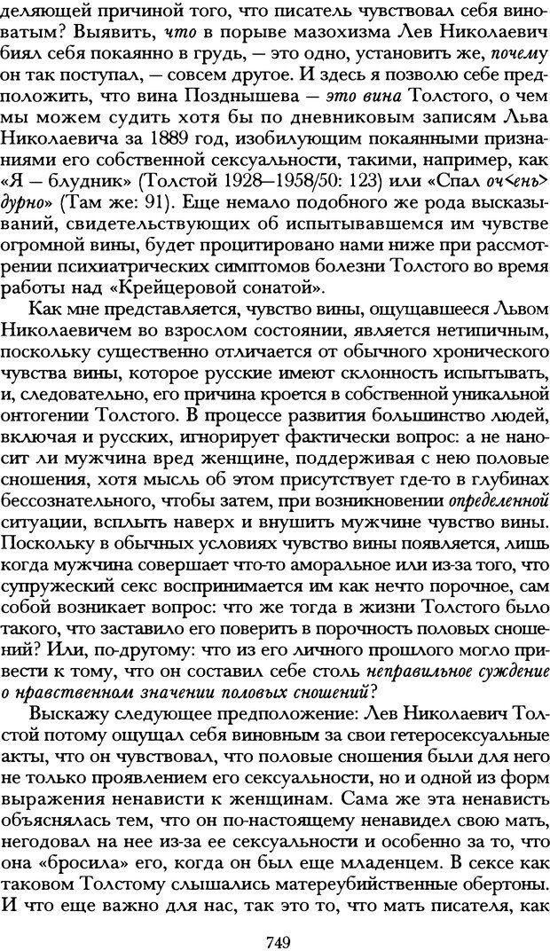 DJVU. Русская литература и психоанализ. Ранкур-Лаферьер Д. Страница 745. Читать онлайн