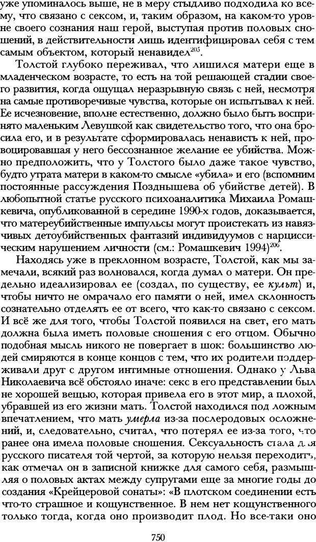 DJVU. Русская литература и психоанализ. Ранкур-Лаферьер Д. Страница 746. Читать онлайн