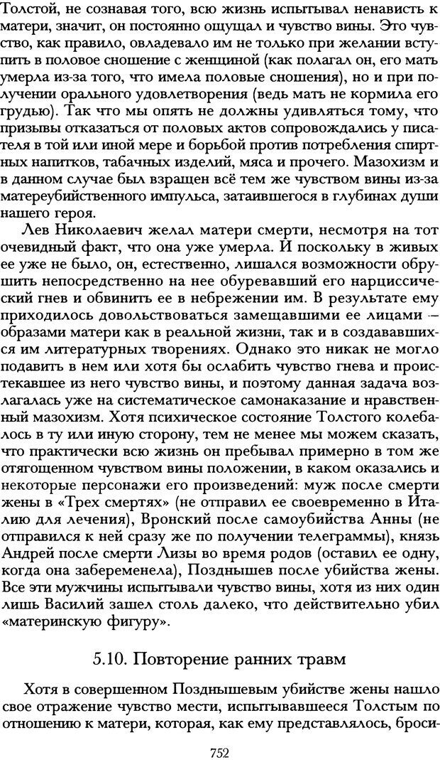 DJVU. Русская литература и психоанализ. Ранкур-Лаферьер Д. Страница 748. Читать онлайн