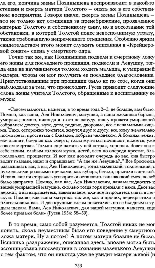 DJVU. Русская литература и психоанализ. Ранкур-Лаферьер Д. Страница 749. Читать онлайн