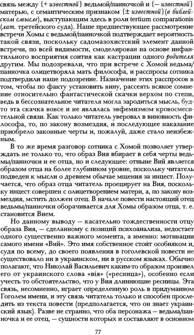 DJVU. Русская литература и психоанализ. Ранкур-Лаферьер Д. Страница 75. Читать онлайн