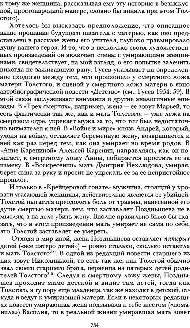 DJVU. Русская литература и психоанализ. Ранкур-Лаферьер Д. Страница 750. Читать онлайн