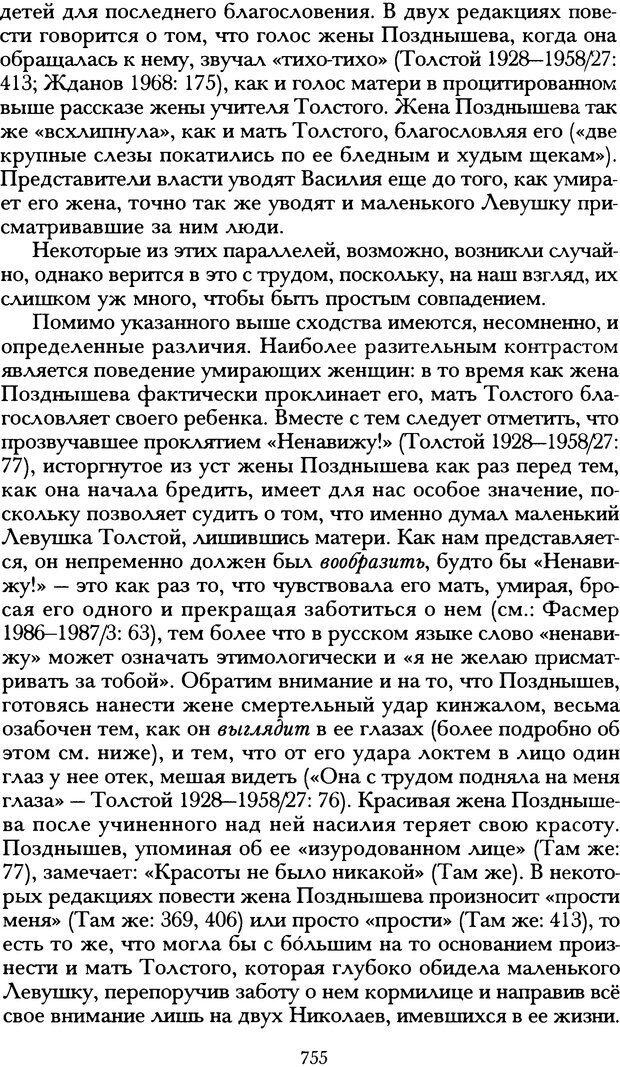DJVU. Русская литература и психоанализ. Ранкур-Лаферьер Д. Страница 751. Читать онлайн