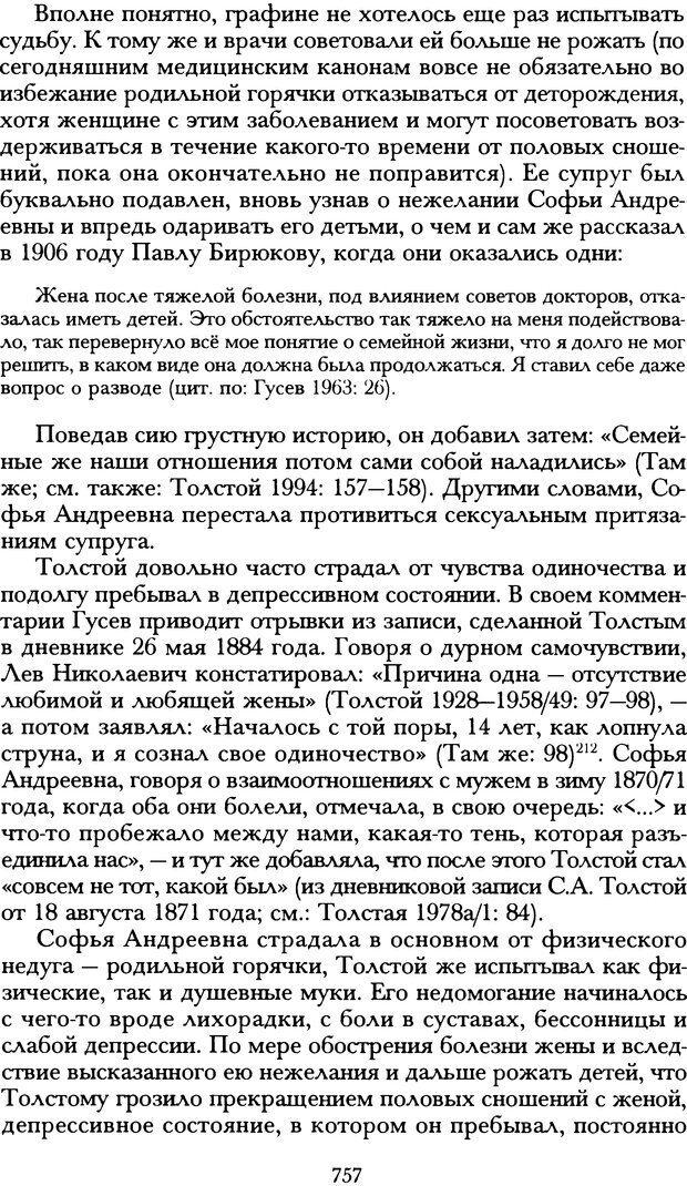 DJVU. Русская литература и психоанализ. Ранкур-Лаферьер Д. Страница 753. Читать онлайн