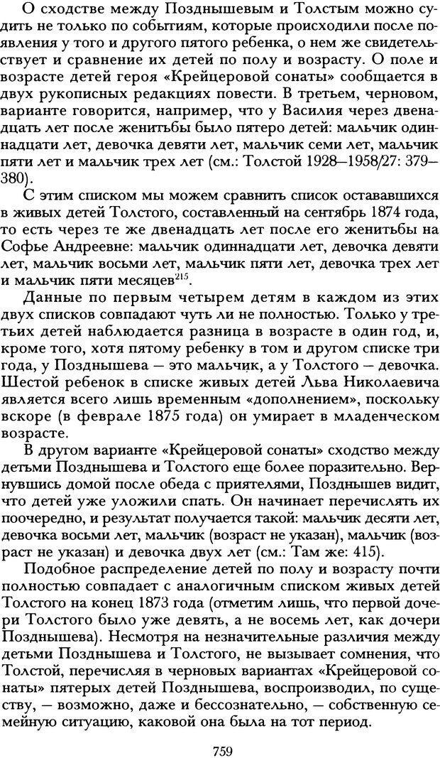 DJVU. Русская литература и психоанализ. Ранкур-Лаферьер Д. Страница 755. Читать онлайн