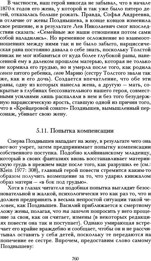 DJVU. Русская литература и психоанализ. Ранкур-Лаферьер Д. Страница 756. Читать онлайн