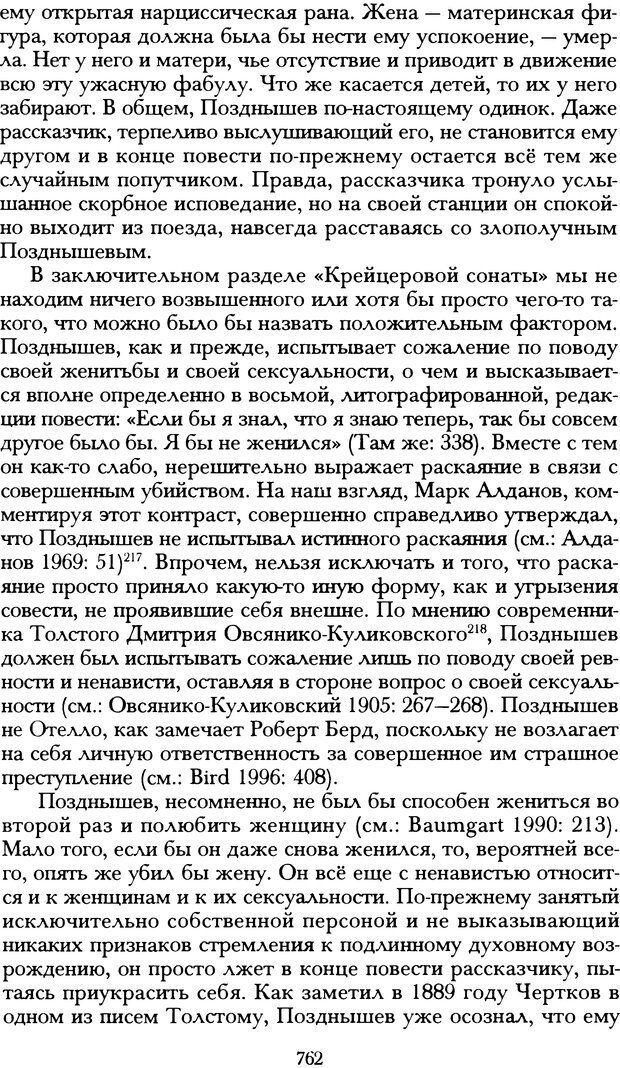 DJVU. Русская литература и психоанализ. Ранкур-Лаферьер Д. Страница 758. Читать онлайн