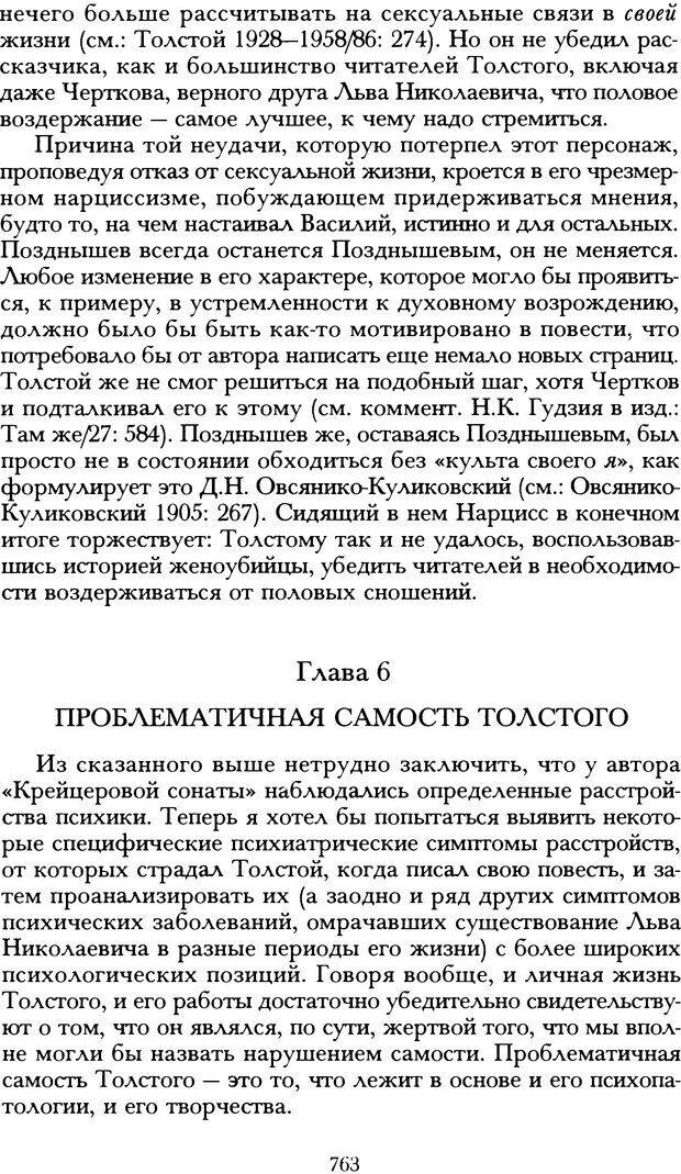 DJVU. Русская литература и психоанализ. Ранкур-Лаферьер Д. Страница 759. Читать онлайн