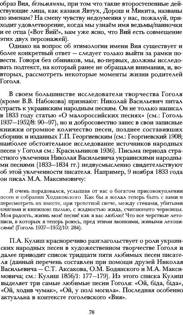 DJVU. Русская литература и психоанализ. Ранкур-Лаферьер Д. Страница 76. Читать онлайн