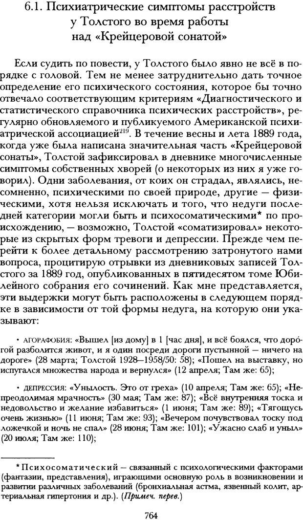 DJVU. Русская литература и психоанализ. Ранкур-Лаферьер Д. Страница 760. Читать онлайн