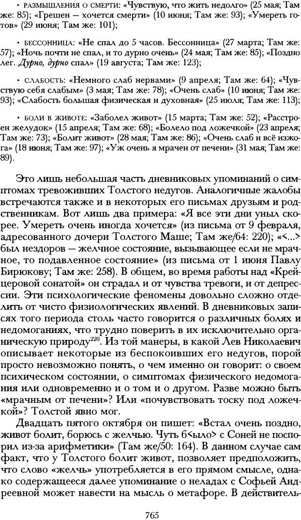 DJVU. Русская литература и психоанализ. Ранкур-Лаферьер Д. Страница 761. Читать онлайн