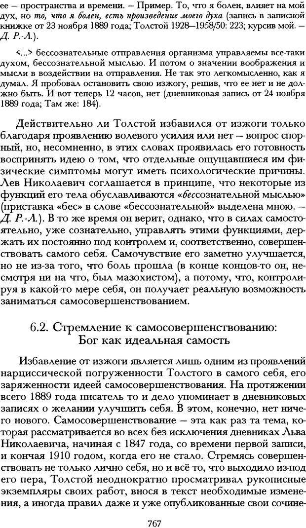 DJVU. Русская литература и психоанализ. Ранкур-Лаферьер Д. Страница 763. Читать онлайн