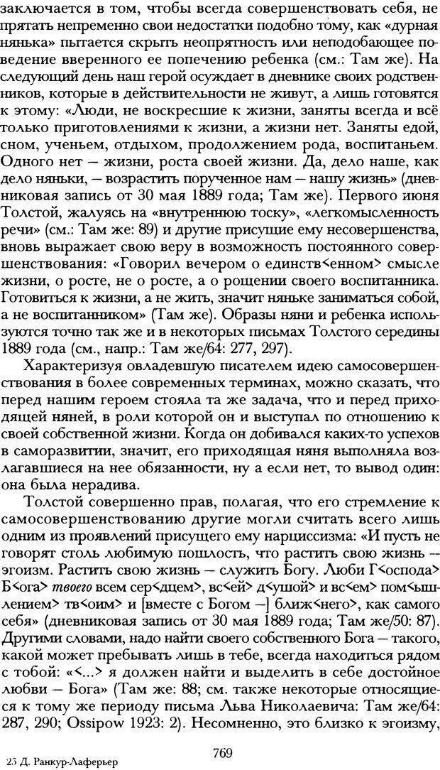 DJVU. Русская литература и психоанализ. Ранкур-Лаферьер Д. Страница 765. Читать онлайн