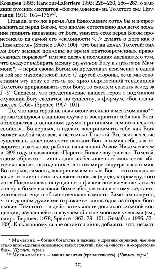 DJVU. Русская литература и психоанализ. Ранкур-Лаферьер Д. Страница 767. Читать онлайн