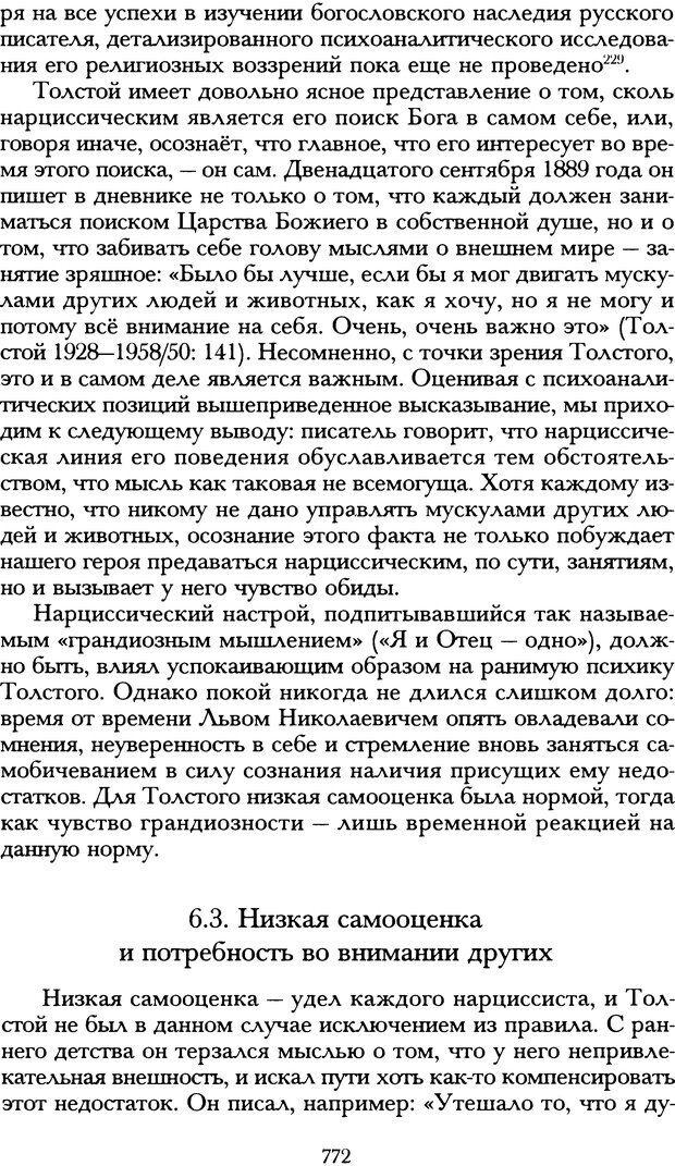 DJVU. Русская литература и психоанализ. Ранкур-Лаферьер Д. Страница 768. Читать онлайн