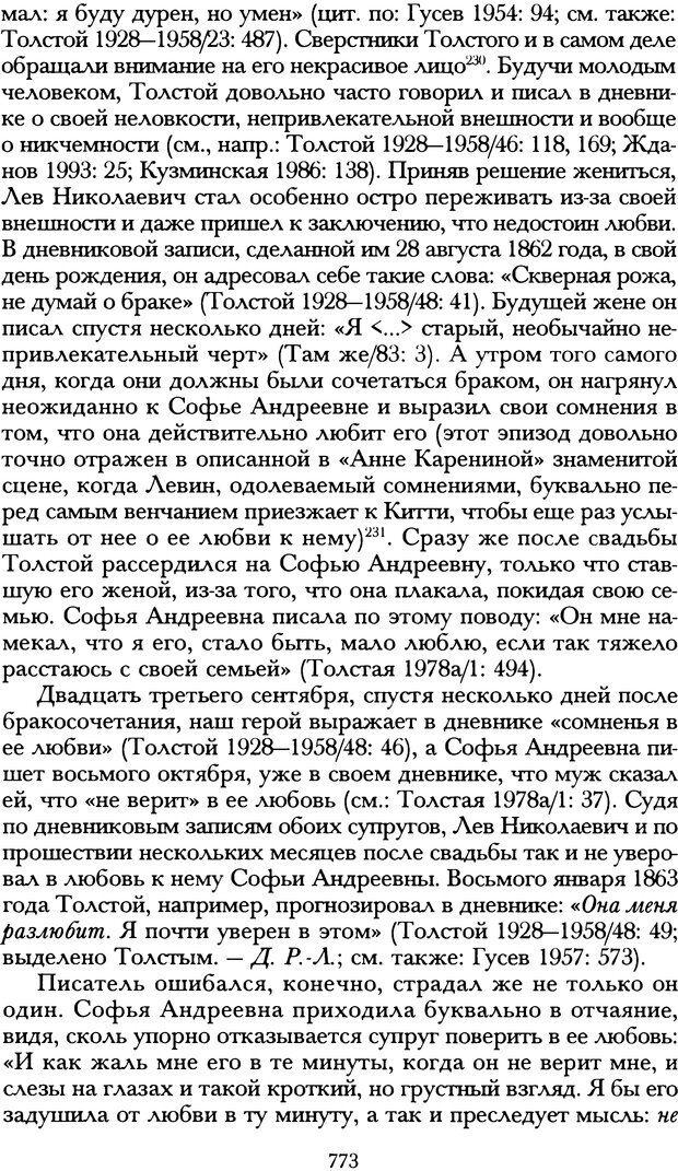 DJVU. Русская литература и психоанализ. Ранкур-Лаферьер Д. Страница 769. Читать онлайн