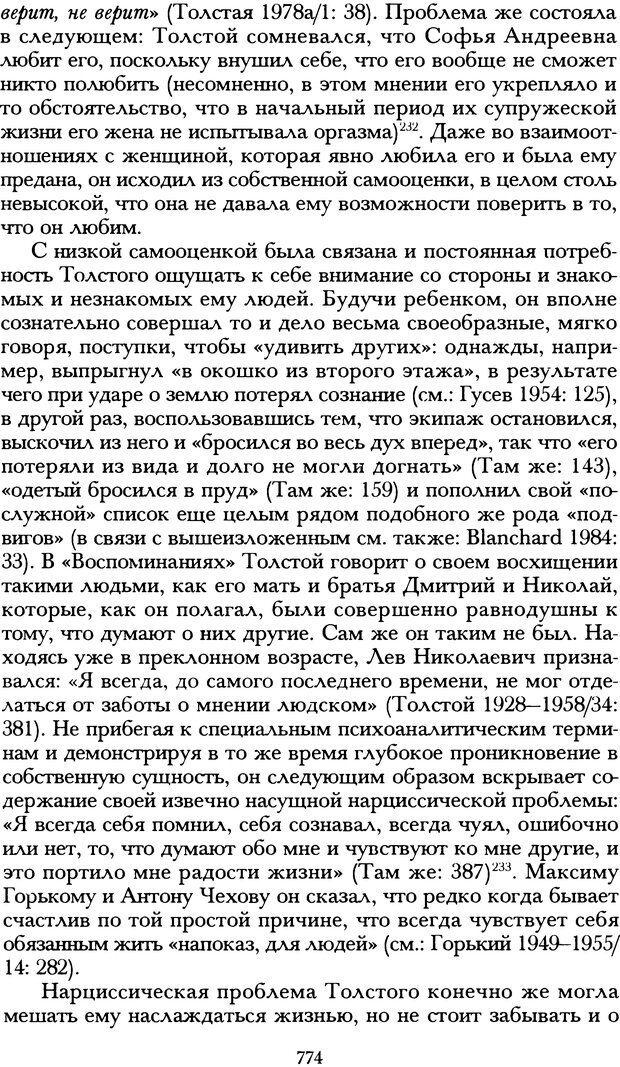 DJVU. Русская литература и психоанализ. Ранкур-Лаферьер Д. Страница 770. Читать онлайн
