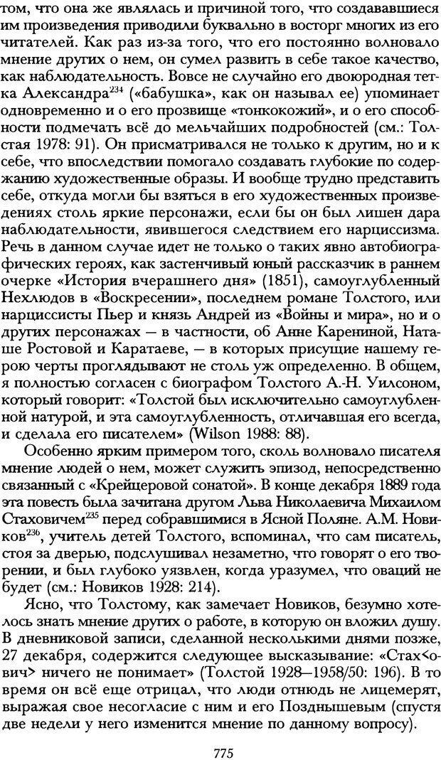 DJVU. Русская литература и психоанализ. Ранкур-Лаферьер Д. Страница 771. Читать онлайн