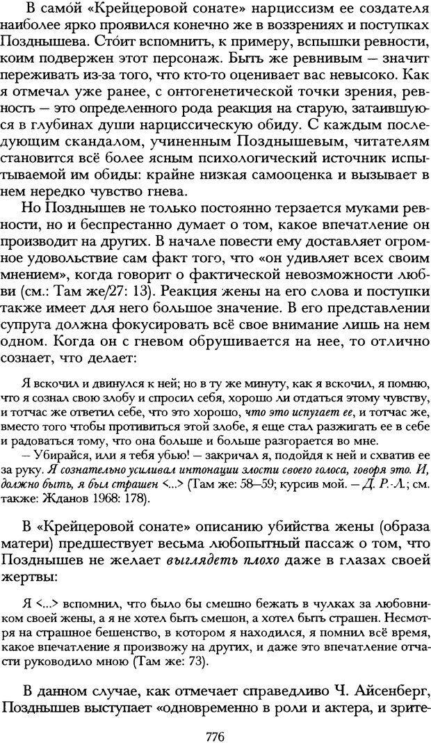 DJVU. Русская литература и психоанализ. Ранкур-Лаферьер Д. Страница 772. Читать онлайн