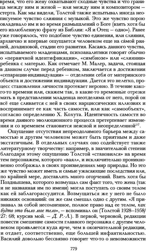 DJVU. Русская литература и психоанализ. Ранкур-Лаферьер Д. Страница 775. Читать онлайн