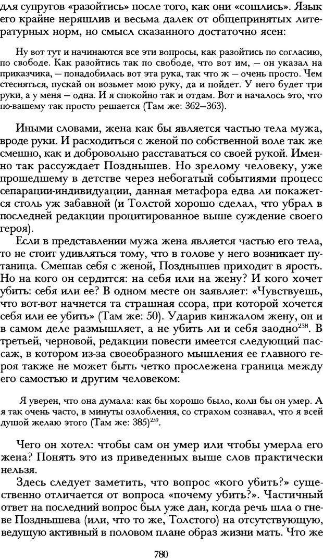 DJVU. Русская литература и психоанализ. Ранкур-Лаферьер Д. Страница 776. Читать онлайн
