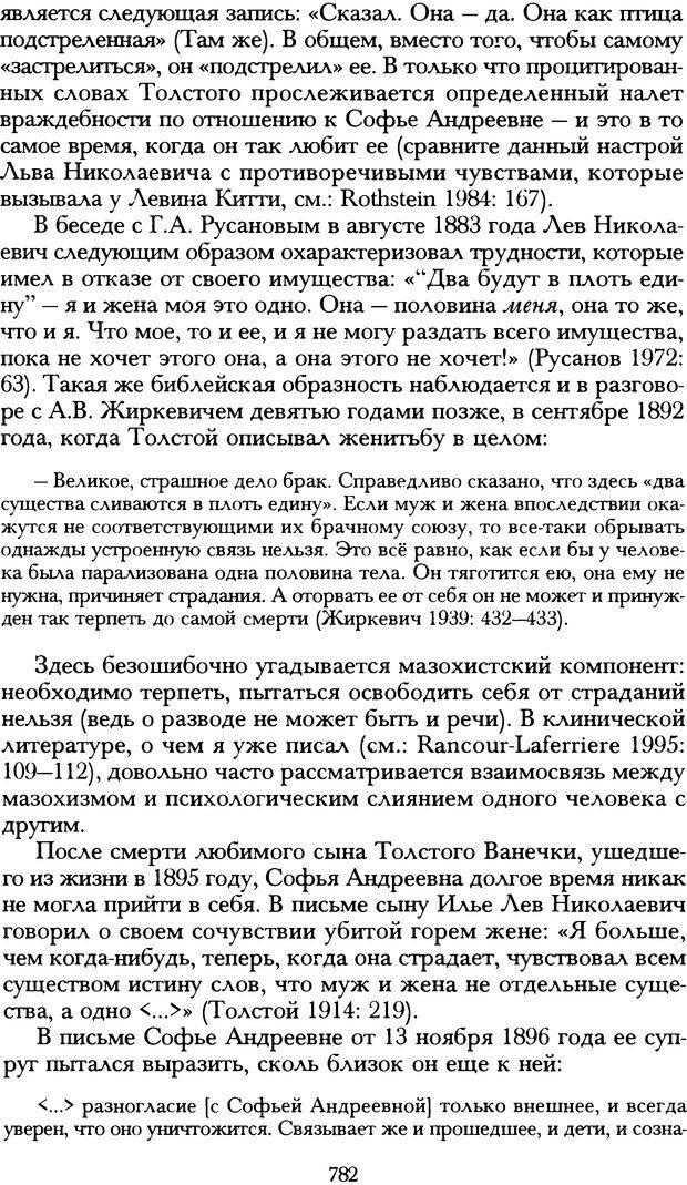 DJVU. Русская литература и психоанализ. Ранкур-Лаферьер Д. Страница 778. Читать онлайн