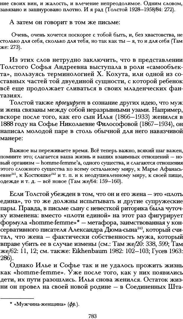 DJVU. Русская литература и психоанализ. Ранкур-Лаферьер Д. Страница 779. Читать онлайн