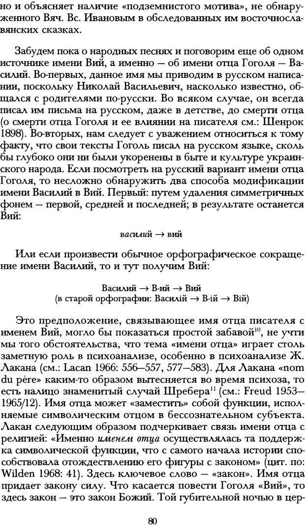 DJVU. Русская литература и психоанализ. Ранкур-Лаферьер Д. Страница 78. Читать онлайн