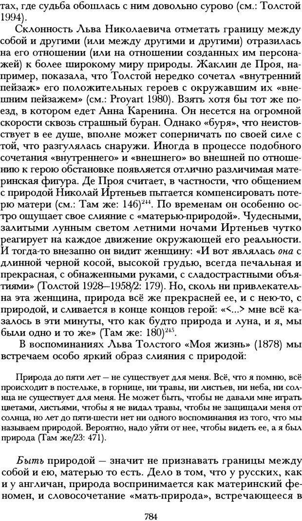 DJVU. Русская литература и психоанализ. Ранкур-Лаферьер Д. Страница 780. Читать онлайн