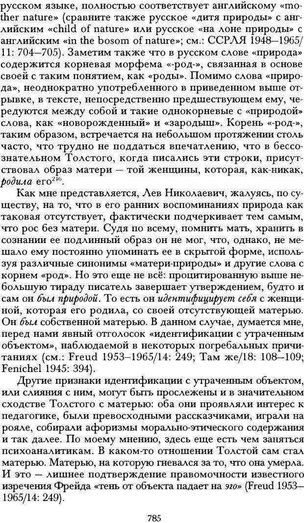 DJVU. Русская литература и психоанализ. Ранкур-Лаферьер Д. Страница 781. Читать онлайн