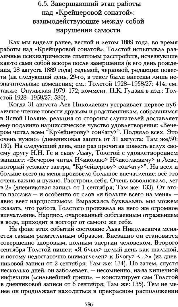DJVU. Русская литература и психоанализ. Ранкур-Лаферьер Д. Страница 782. Читать онлайн