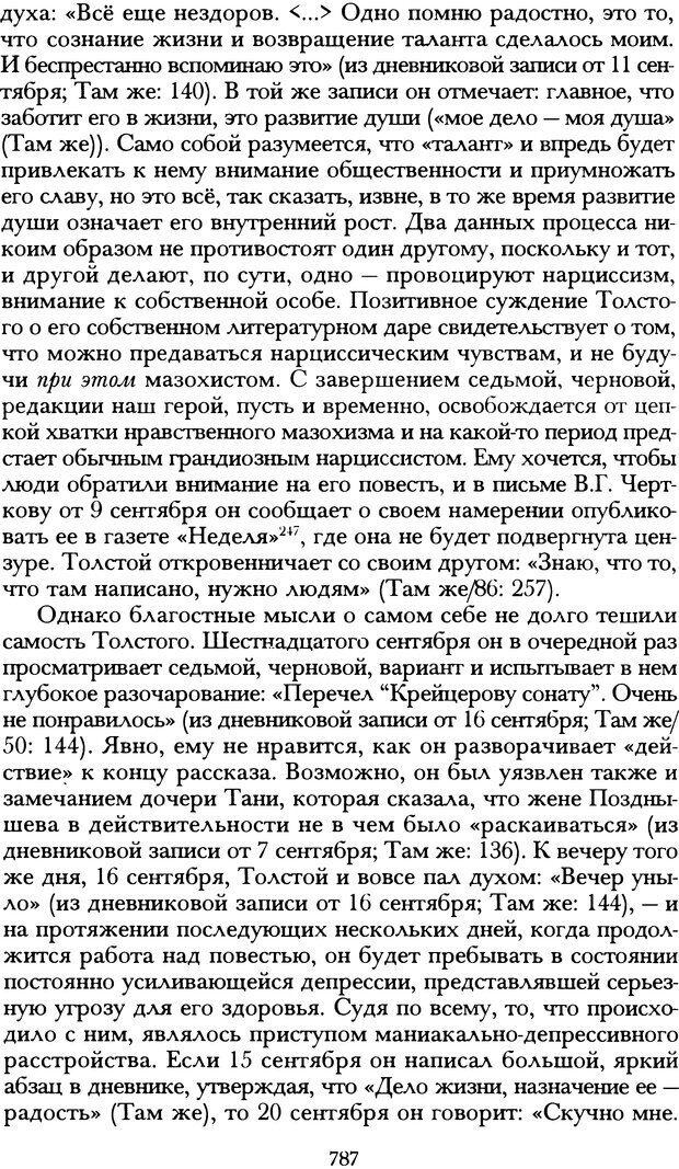 DJVU. Русская литература и психоанализ. Ранкур-Лаферьер Д. Страница 783. Читать онлайн