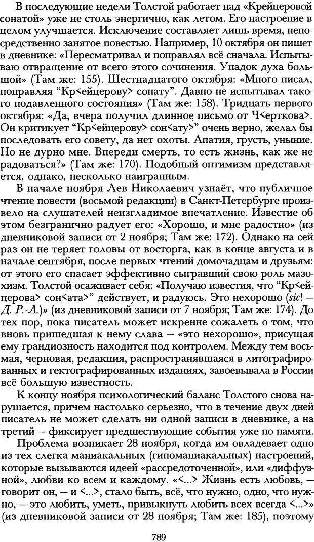 DJVU. Русская литература и психоанализ. Ранкур-Лаферьер Д. Страница 785. Читать онлайн