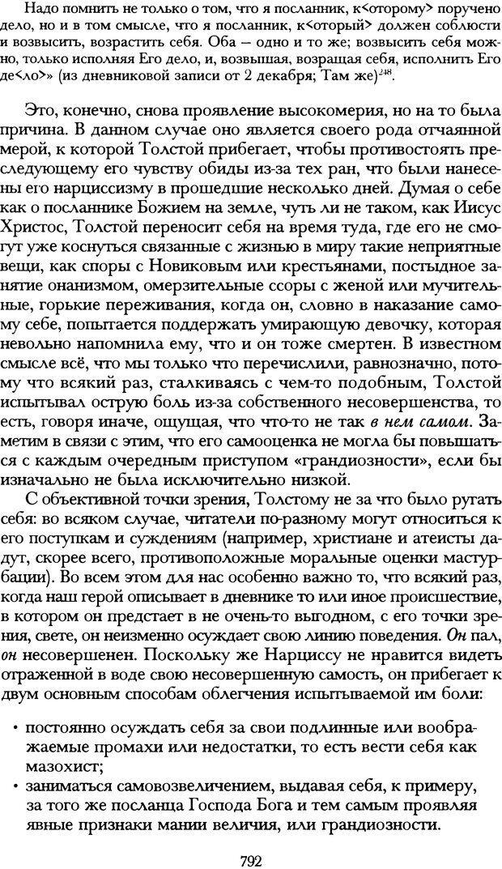 DJVU. Русская литература и психоанализ. Ранкур-Лаферьер Д. Страница 788. Читать онлайн