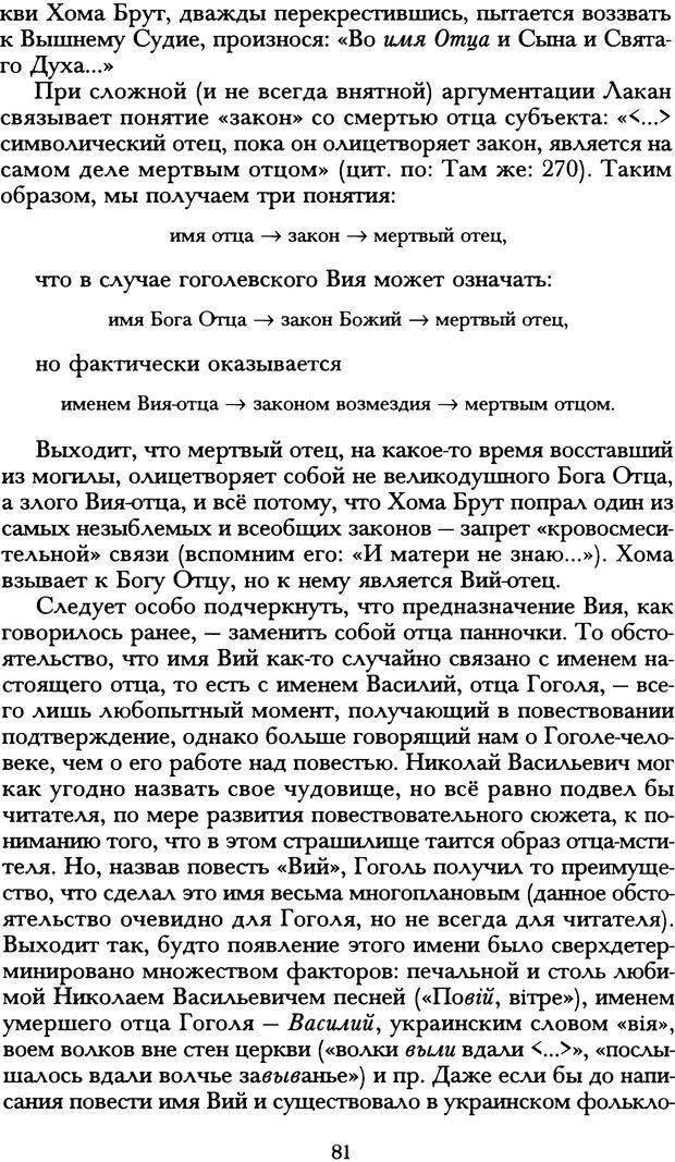 DJVU. Русская литература и психоанализ. Ранкур-Лаферьер Д. Страница 79. Читать онлайн