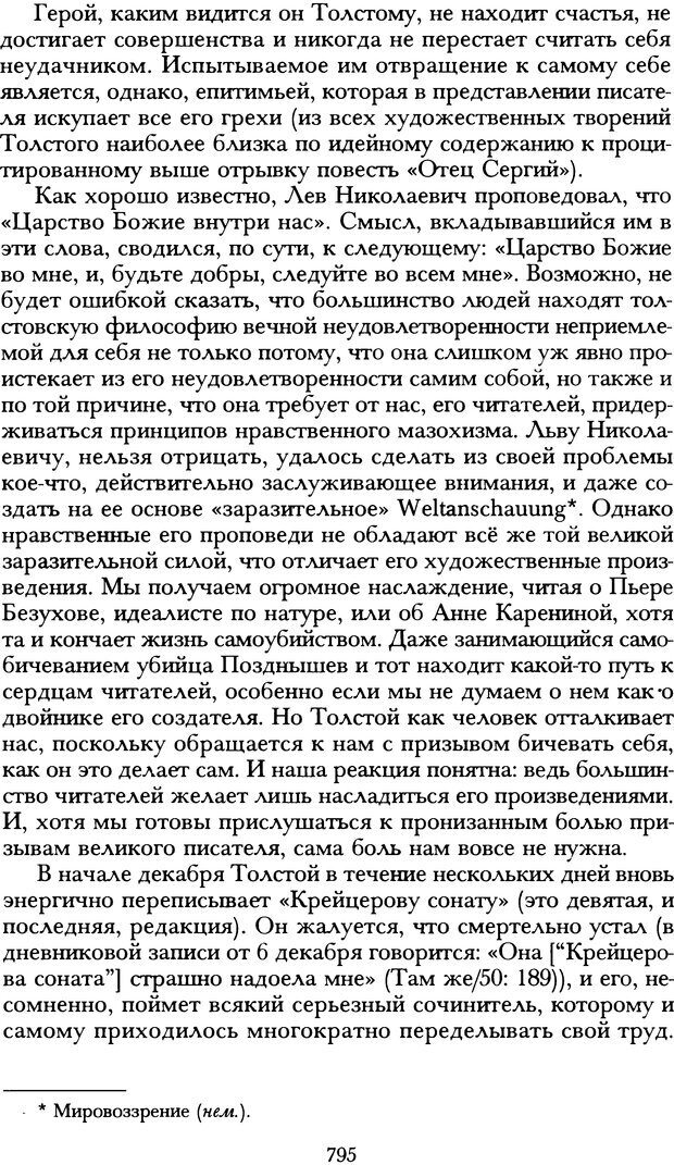 DJVU. Русская литература и психоанализ. Ранкур-Лаферьер Д. Страница 791. Читать онлайн